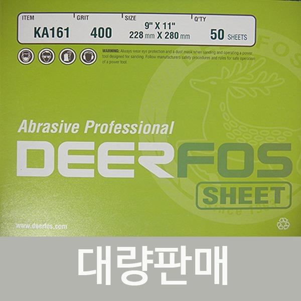 천사포(묶음/KA161디어포스)사슴표연마포/천페파