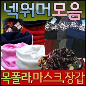 효정무역{넥워머 모음}워머/목토시/장갑/기모멀티/울