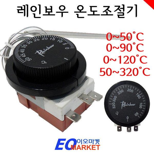 레인보우 온도조절기 온도기 온도계 썸머스타트 TS