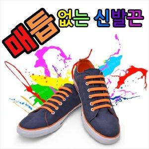 실리콘 운동화끈 밴드 고무줄 앙카 신발끈 구두끈