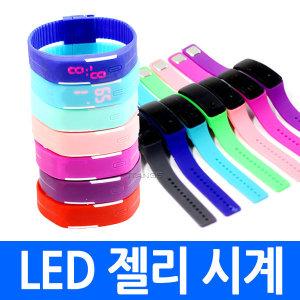 led 패션시계 밴드시계 방수시계 아쿠아시계 여름시계