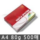 특가상품 칼라복사지 A4용지 80g 1권(500매) 색지