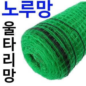 동명농자재-국내생산- 노루망 / 고라니망 / 울타리망