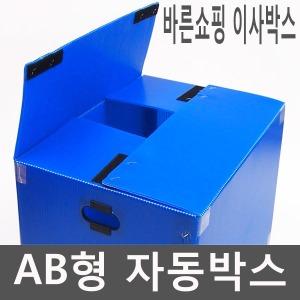 AB형자동박스/이사박스/이사용/플라스틱/이삿짐/수납