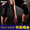 본사직영 키모니 종아리/허벅지/무릎보호대