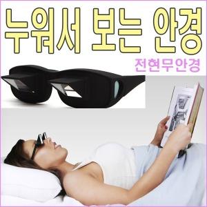 잠망경 TV 누워서 보는 안경/전현무안경/LAZY GLASS