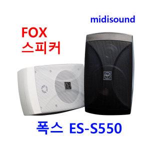 폭스 ES-S550 미니 스피커 카페 매장 다용도 1개