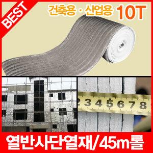 10T/비접착/45m롤/열반사단열재/보온단열재/은박매트