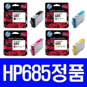 HP 685 정품 잉크 프린터 복합기 잉크젯 4615 4625