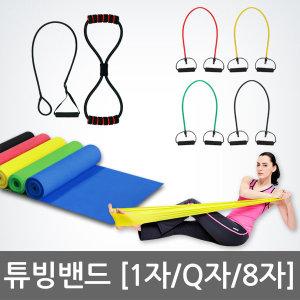라텍스밴드 스트레칭 튜빙 고무 운동 탄력밴드