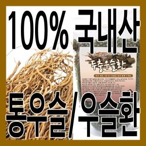 (그린내추럴) 경북 안동 통우슬 300g.두충우슬환 400g