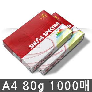 무료배송 칼라복사지 A4용지 80g 2권(1000매) 색지