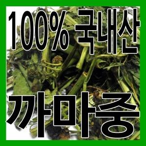 (그린내추럴) 국내산 까마중 300g. 용규. 용규잎 300g