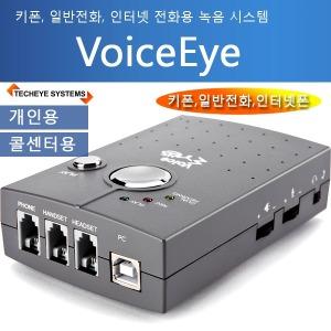 보이스아이 P30 전화녹음 녹취 자동녹음키폰 통화녹음