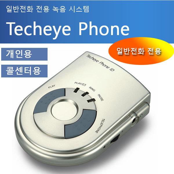 테크아이폰 ID 자동응답 전화 통화 녹취 녹음 PC연결