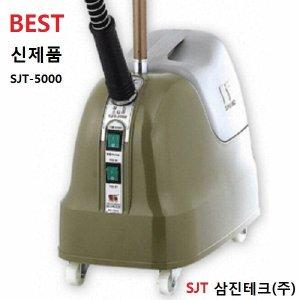 SJT-5000최신형정품(주)삼진테크삼진스팀다리미스티머