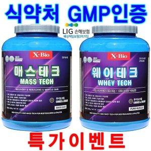 (근육)웨이테크 /(체중)매스테크/헬스보충제/단백질