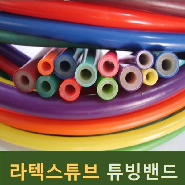 라텍스튜브/튜빙밴드/고무줄/작살