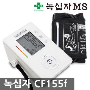 녹십자MS CF155f 혈압계 혈압측정기 사은품증정