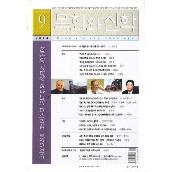 잡지) 목회와 신학 2004년 9월호