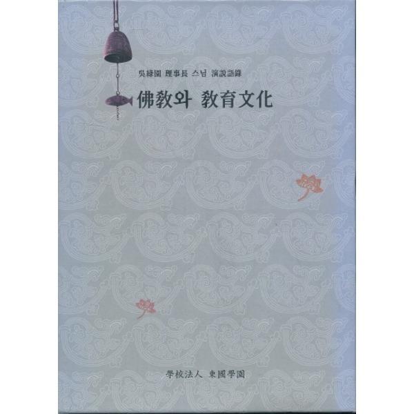 불교와 교육문화 - 오록원 이사장 스님 연설어록 (양장본)