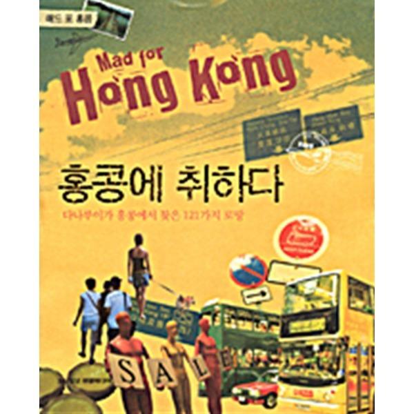 조선일보생활미디어 홍콩에 취하다 - 다나루이가 홍콩에서 찾은 121가지 로망