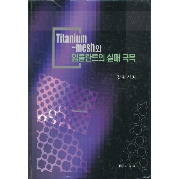 titanium-mesh와 임플란트의 실패 극복 (양장본)