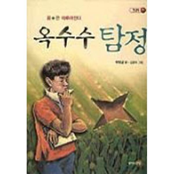 옥수수 탐정 - 꿈은 이루어진다 (햇살북 09)