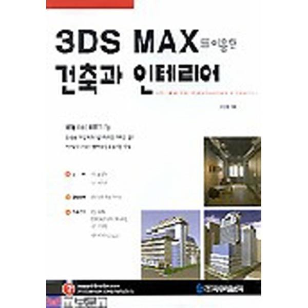 3ds Max를 이용한 건축과 인테리어 Cd 없음 별책부록 없음 옥션