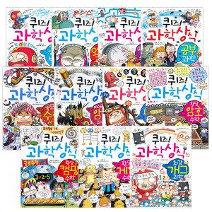 퀴즈 과학상식 1-50권 선택구매 - 상품 이미지