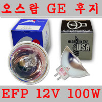 오스람/후지/GE/12V 100W/EFP/XENOPHOT/EFP/64627