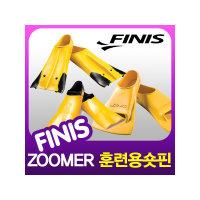 피니스 ZOOMER 줌머숏핀모음(훈련용 숏핀)실화오리발
