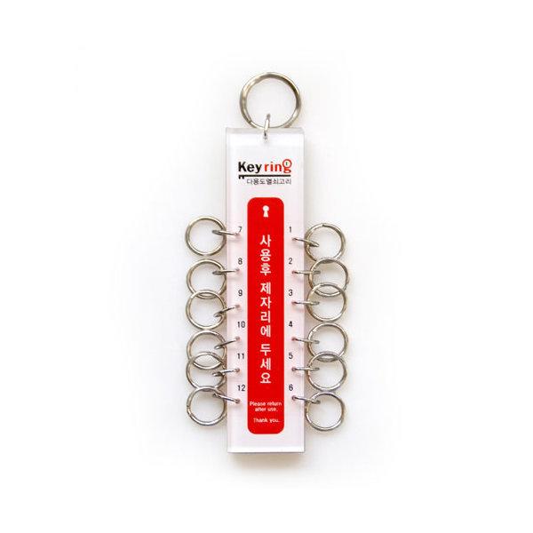 열쇠고리(12고리)(35x150mm) /키홀더/열쇠걸이/사무용
