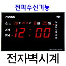 디지털벽시계/전자벽시계/LED시계/자동/벽시계/F3201