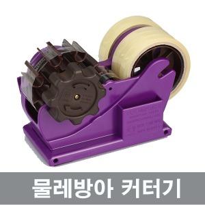 원일물레방아커터기/스카치테이프/문구테이프