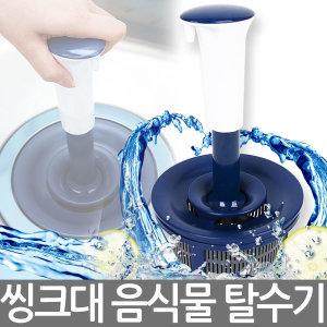 뉴핸드윙 싱크대 음식물탈수기/처리기 쓰레기