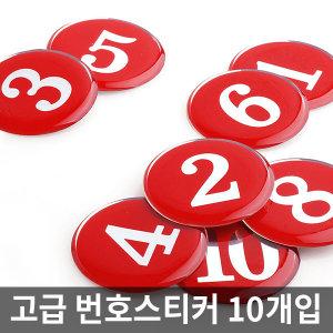 고품질 번호 스티커 / 10개입 특가 /삼각 원형 번호판