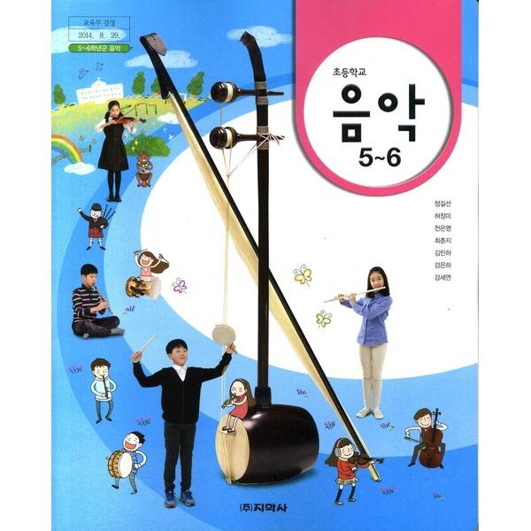 (교과서) 초등학교 음악 5~6 학년 교과서 지학/2013개정 새책