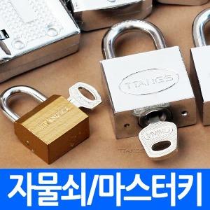 미니골드자물쇠 2호 동일키 열쇠세트 PC방 자물통