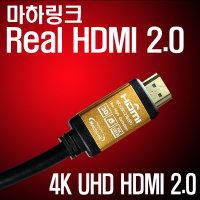 마하링크 Ultra HDMI Ver 2.0 4k케이블 1.8M~5M