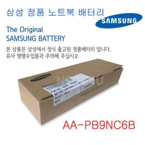 正品 삼성 NT300E5C시리즈용 표준배터리/4400mAh용량