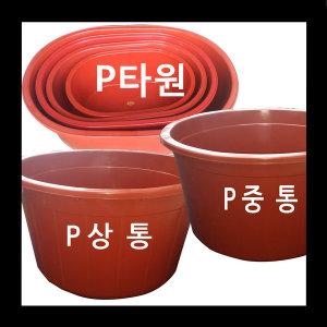 p타원+p상통/고무다라이/족욕/반신욕/고무통/김장다라