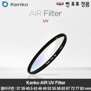 TSstore 겐코 정품 AIR UV 필터 52mm