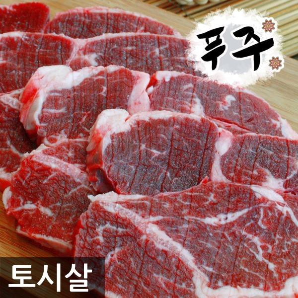 [푸주] 토시살 500g/특수부위 담백한맛 일품