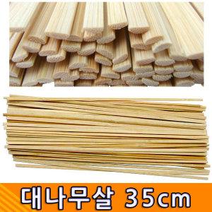 대나무살 35cm 90~100개 / 댓살 나무조각 만들기재료