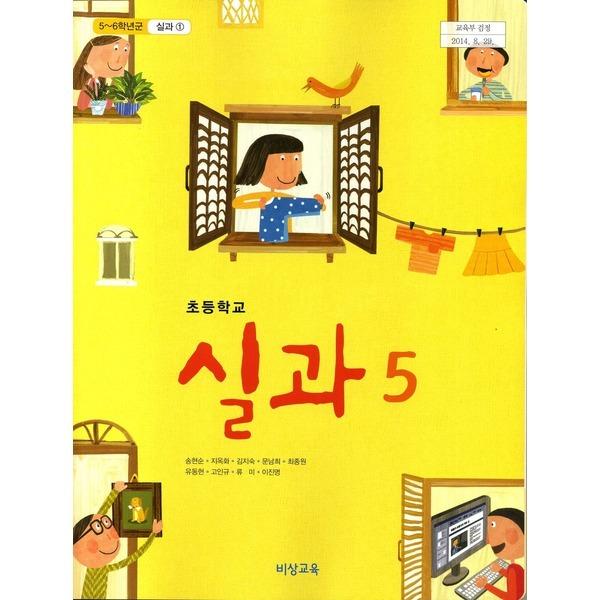 (교과서) 초등학교 실과 5학년 교과서 비상/2013개정 /새책