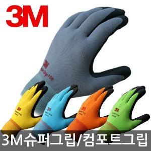 3M 장갑/슈퍼그립/컴포트그립/코팅/반코팅/면/목장갑