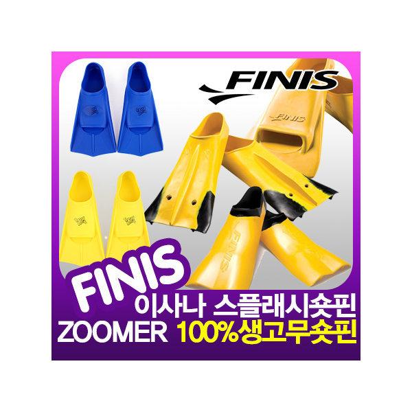 숏핀모음/이사나숏핀 /피니스 ZOOMER/수영강습/생고무