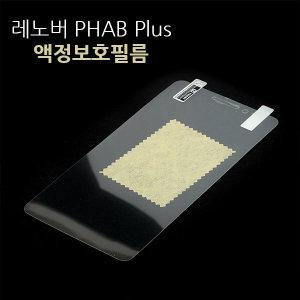 레노버 팹플러스 액정보호필름 (PHAB Plus 필름)