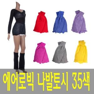 국산/패션 나팔토시/워머/겨울/털티/에어로빅/니트